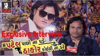 Download Jagadish Thakor Interview New Gujarati Movie || Jagdish Thakor || Cinemagic 3Gp Mp4