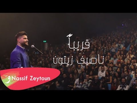 Nassif Zeytoun - Mannou Sharet [Official Teaser] (2018) / ناصيف زيتون - منو شرط