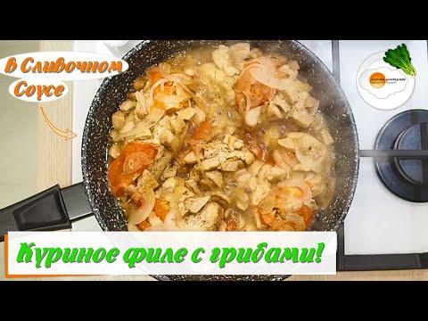 Куриное филе с грибами и сливками на сковороде