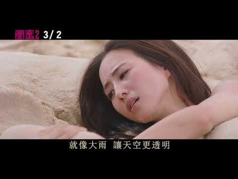 3.2【閨蜜2】電影主題曲 一起老去