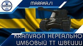 kranvagn - Нереально имбовый тт Швеции, его не пробивают пт10!!! World of Tanks