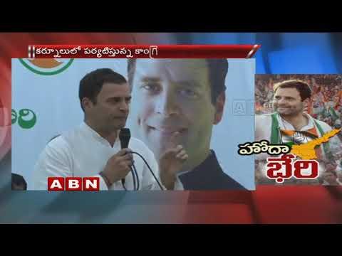 Rahul Gandhi Interacts With Students In Kurnool Tour | Andhra Pradesh | ABN Telugu