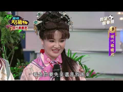 華視天王豬哥秀-現代嘉慶君(完整版)2018.05.27