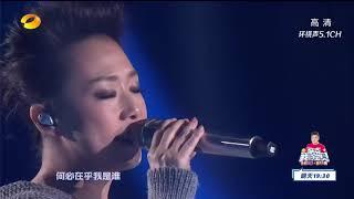 【2017-2018 湖南卫视跨年演唱会 】好听到流泪!林忆莲经典串烧四连唱酣畅淋漓 Hunan TV New Year Countdown Concert