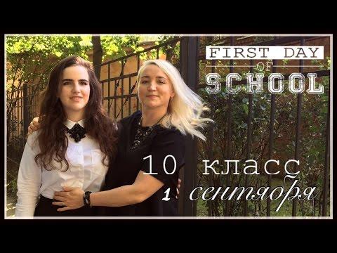 Первое сентября / Первый раз в 10 класс