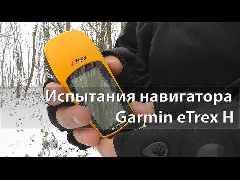 ИСПЫТАНИЯ навигатора Garmin eTrex H