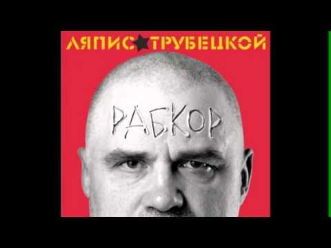 Трубецкой Ляпис - Интро (рабкор)