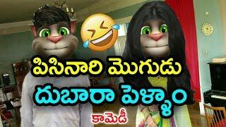 Talking tom Telugu : Husband and Wife funny comedy ( Telugu Comedy King )