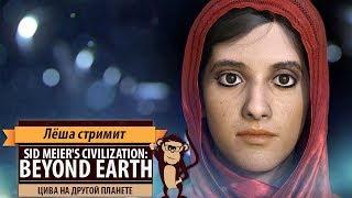 Стрим Sid Meier's Civilization: Beyond Earth. Цива на другой планете