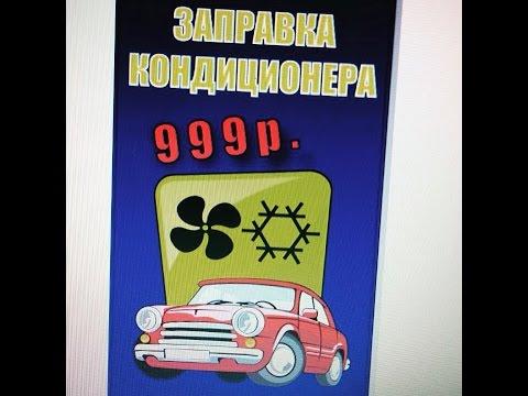 Заправка автокондиционера nordberg nf22, r134a