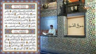 سورة التين برواية ورش عن نافع القارئ الشيخ عبد الكريم الدغوش