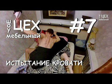 Шоу Мебельный Цех 007 - Кровать - Тест на прочность
