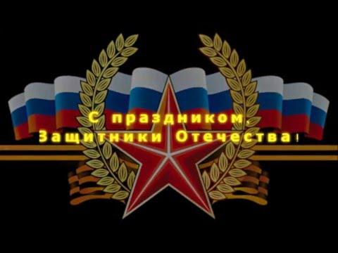 Мероприятие ко Дню защитника Отечества - Презентация 22460