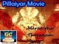 Maragatha Thoranam Vasalile Song HD - Pillaiyar Movie HD | Pillaiyar Bhakthi Padalgal