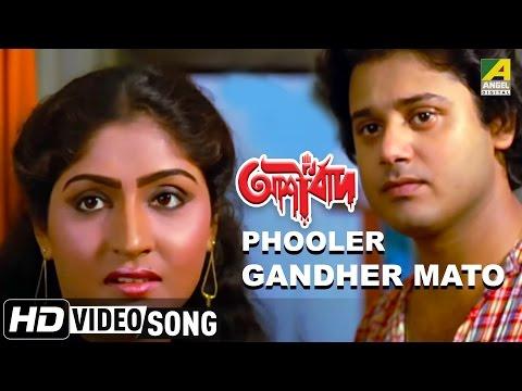 Phuler Ghandher Moto - Arundhati Homchoudhury - Ashirbad video