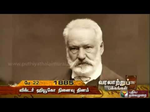 French Writer Victor hugo 131th death anniversary today (22/05/2016) | Puthiya Thalaimurai TV