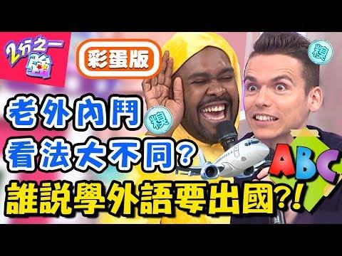 台綜-二分之一強-20181226 誰說學語言要出國花大錢,在台灣學外語也能學好學滿?杜力:台灣人問題出在「這裡」?!