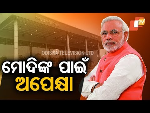 Jharsuguda Airport preparaion For Pm modi
