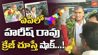 Harish Rao Mindblowing Craze In AP | CM KCR | KTR | Telangana News | Tirupathi