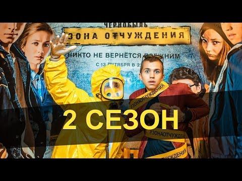 Чернобыль Зона Отчуждения 2 сезон дата выхода