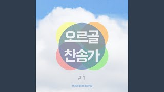 I Gave My Life For Thee (내 너를 위하여)