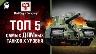 ТОП 5 самых ДПМ-ных танков X уровня - Выпуск №73 - от Red Eagle [World of Tanks]