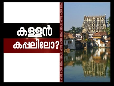 Padmanabhaswamy Temple: 266 kg gold disappeared | News Hour 13th February 2015