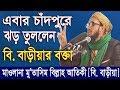 New HD bangla waj. এবার চাঁদপুরে ঝড় তুললেন, বি. বাড়ীয়ার বক্তা.. Mawlana mutasim billah atiki
