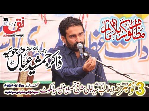 Zakir Jamshai Abbas Joiya 3 November 2019 Yadgar Majlis Aza (Syedan Wali Mashraqi Sialkot)