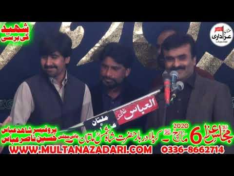 Zakir Qazi Waseem Abbas I Majlis 6 March 2020 I Shaheed ki Barsi I Allama Nasir Abbas
