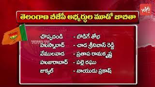 Telangana BJP MLA Candidate 3rd List | Telangana Elections 2018 | Bodige Shobha