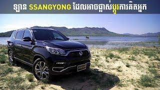 Rexton ជាឡាន SsangYong ដែលអាចផ្លាស់ប្ដូរការគិតអ្នក