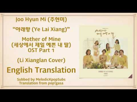Download  Joo Hyun Mi 주현미 - Ye Lai Xiang Li Xianglan Cover Mother of Mine OST Part 1 English Subs Gratis, download lagu terbaru