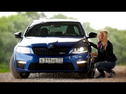 NEW Skoda Octavia RS:тест-драйв в программе