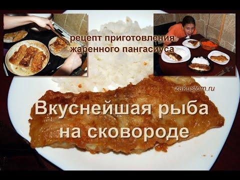 Как пождарить рыбу на сковороде: простой рецепт приготовления филе пангасиуса