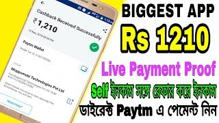 Biggest Rs 1210 Payment Proof App, Self Earning App with Referal Program