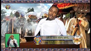 Ethiopan Ortodox Tewahido Sibket Zemene Asteriyo