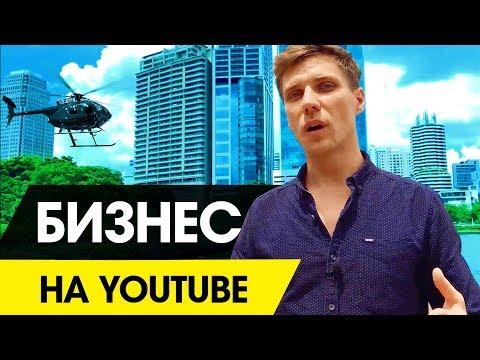 Что есть Бизнес канал YouTube??? Как построить Личный бренд в ютуб 2018
