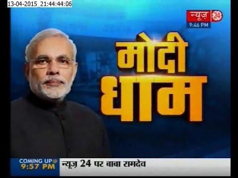 PM Narendra Modi Birthplace Vadnagar Bus Tour Attracts Thousands