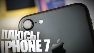 Плюсы iPhone 7. Субъективные впечатления