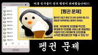친구들 프사 전부 펭귄이네요ㅋ 공포의 펭귄 문제를 풀어봅시다! - 허팝 (Friends became penguins)