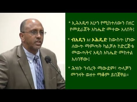 Tamrat Layne comments about EPRDF in general, and specifically what OPDO & ANDM should do | Ethiopia