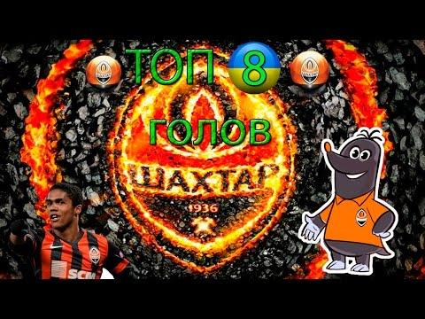 Найкращі голи Шахтар Донецьк, Naykraschі Goals Shakhtar Donetsk