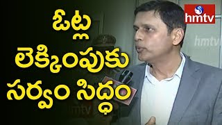 All Set For Vote Counting | EC CEO Rajat Kumar Face To Face on Vote Counting Arrangements | hmtv