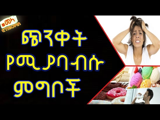 ETHIOPIA -Foods To Never Ever Eat When You're Stressed