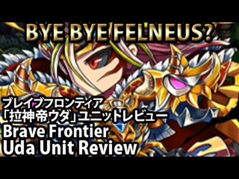 ブレイブフロンティア【「拉神帝ウダ」ユニットレビュー】 Brave Frontier Uda Unit Review