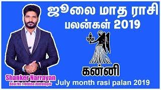 July Month Rasi Palan 2019 Kanni  | கன்னி ராசி ஜூலை மாத பலன் 2019