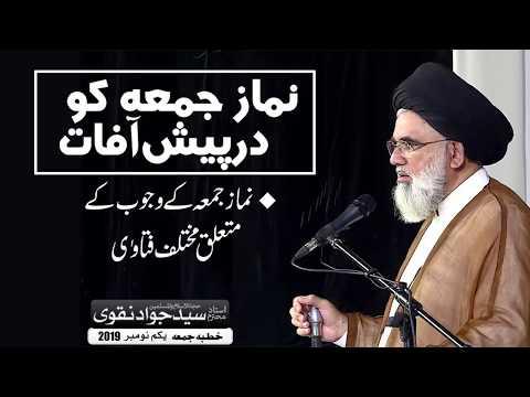 Namaz e Juma ko Darpaish Afaat   Ustad e Mohtaram Syed Jawad Naqvi