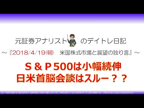 18/4/19朝 米株小幅続伸 日米首脳会談には無反応??
