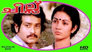 Malayalam Full Movie | Chillu | Rony Vincent & Shanthi Krishna